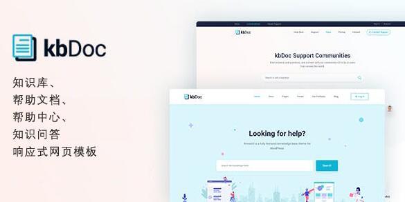 KbDoc HTML在线帮助文档知识问答网页模板